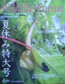 Wildlife FORUM Vol.13 No.2