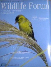 Wildlife FORUM Vol.13 No.3