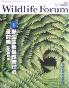 Wildlife FORUM Vol.14 No.2