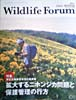 Wildlife FORUM 15巻2号