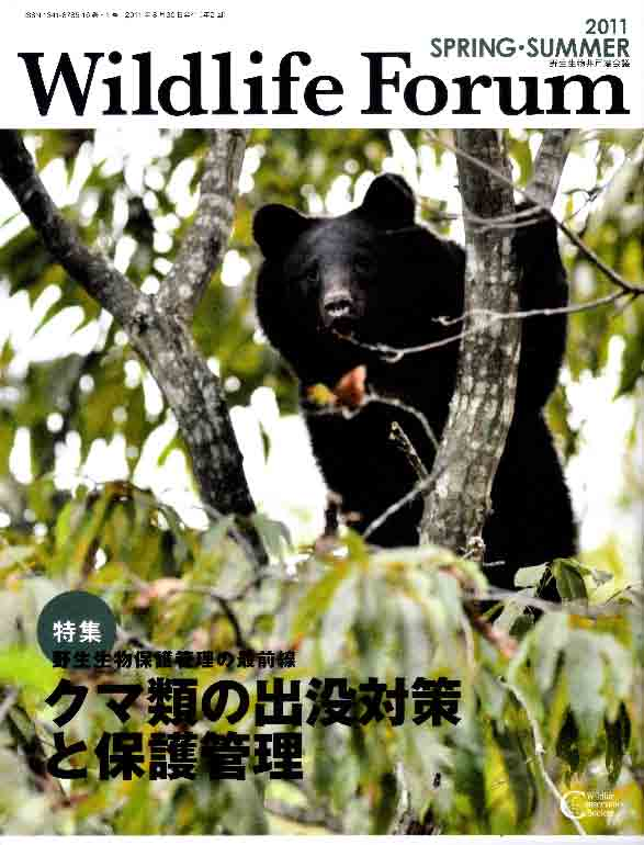 Wildlife FORUM 16巻1号