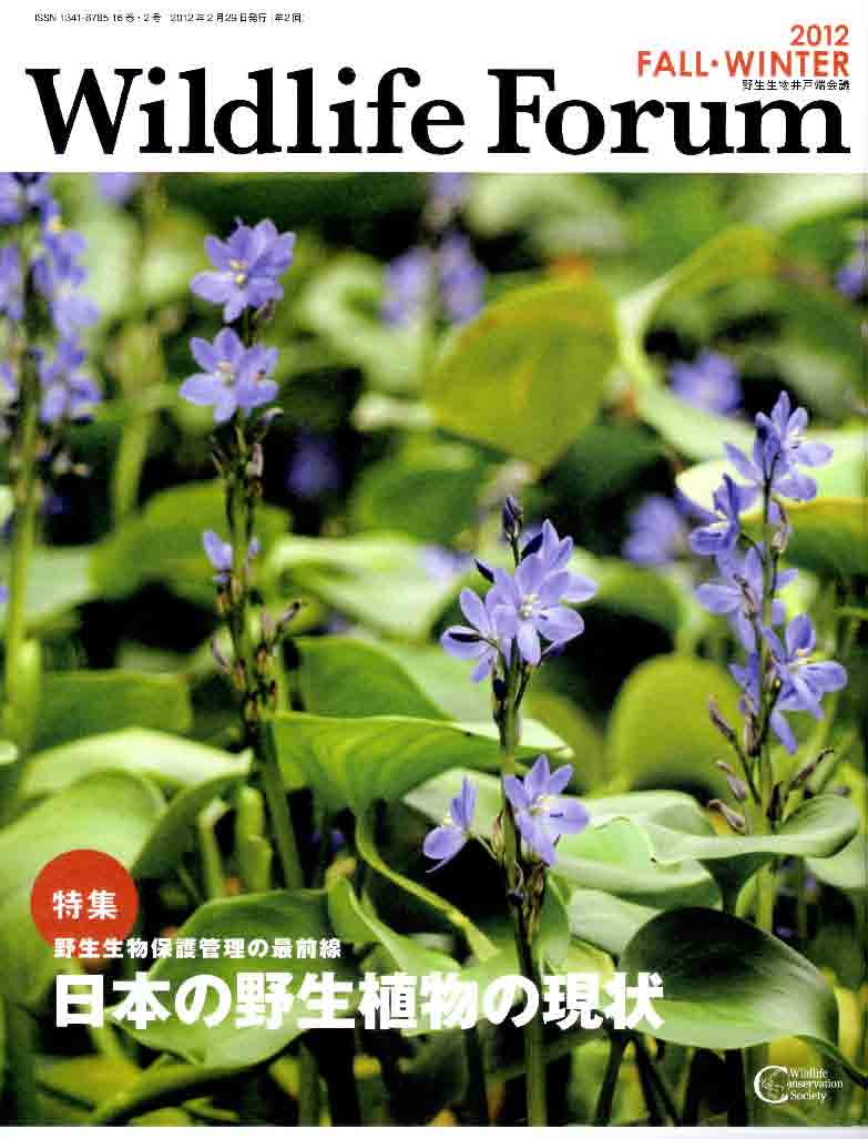Wildlife FORUM 16巻2号
