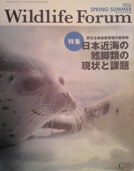 Wildlife FORUM 17巻1号