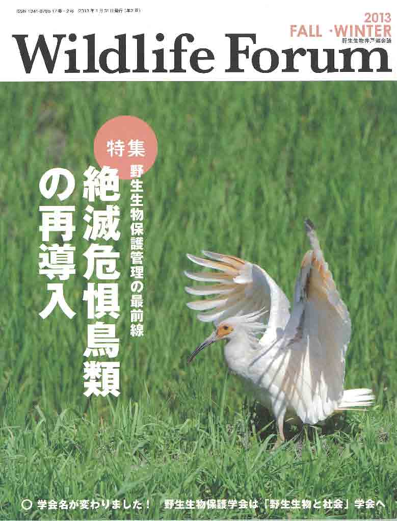 Wildlife FORUM 17巻2号