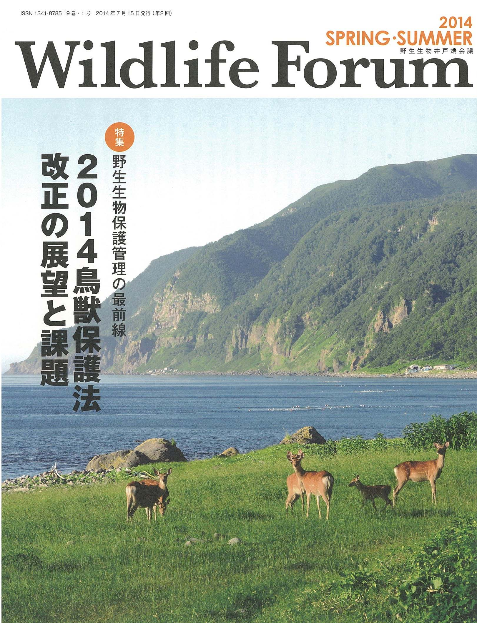 Wildlife FORUM 19巻1号