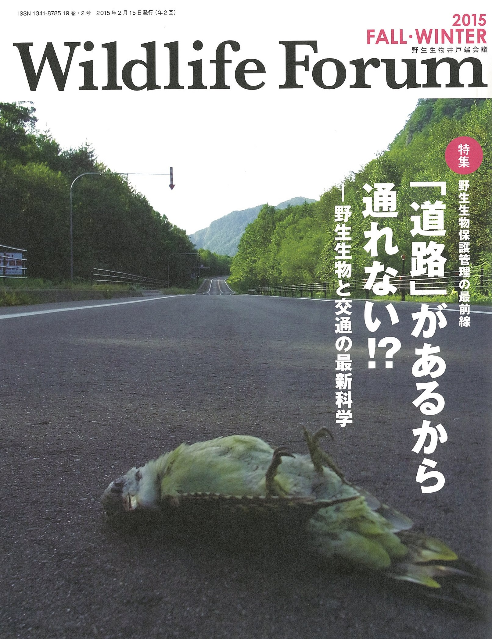 Wildlife FORUM 19巻2号