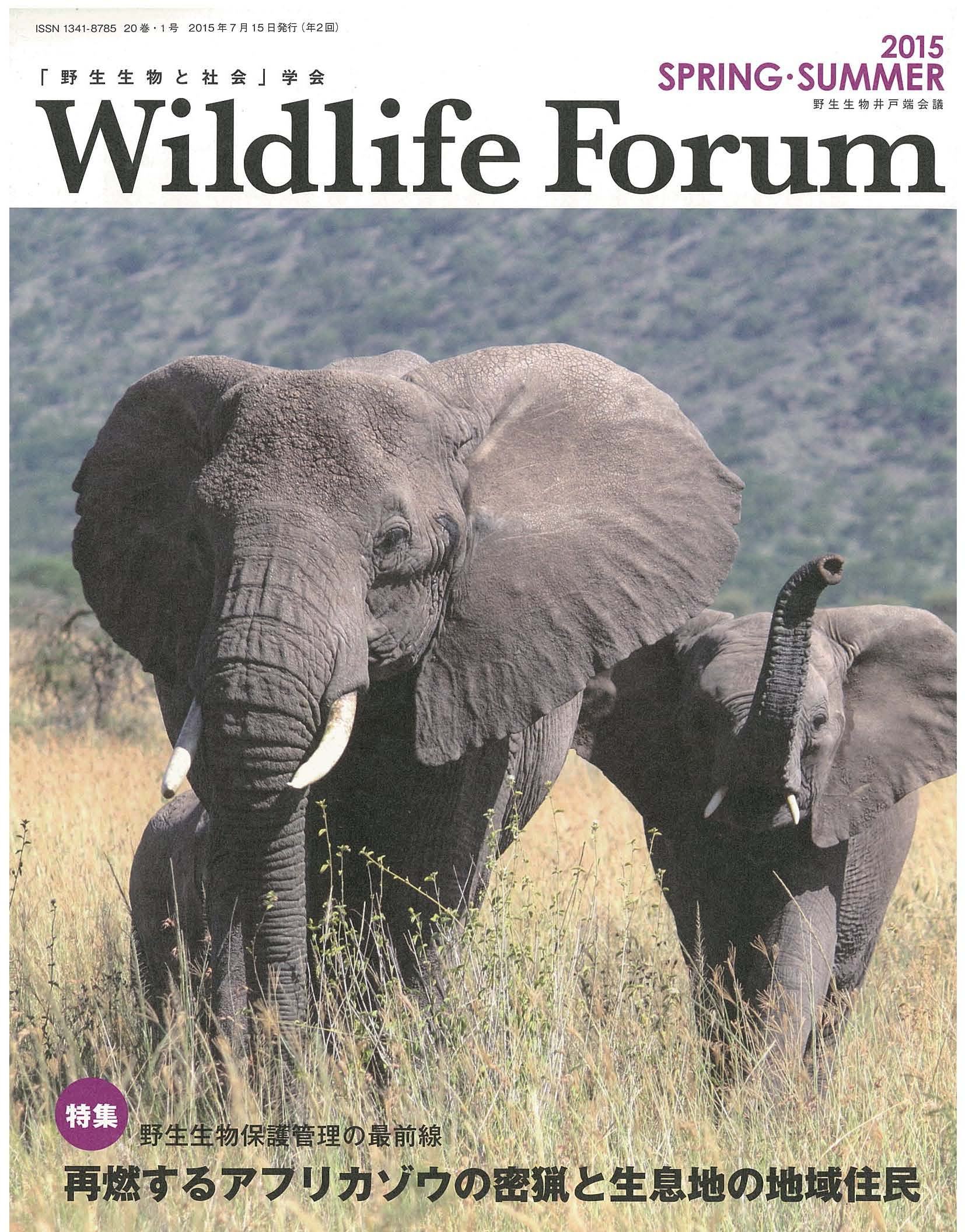 Wildlife FORUM 20巻1号