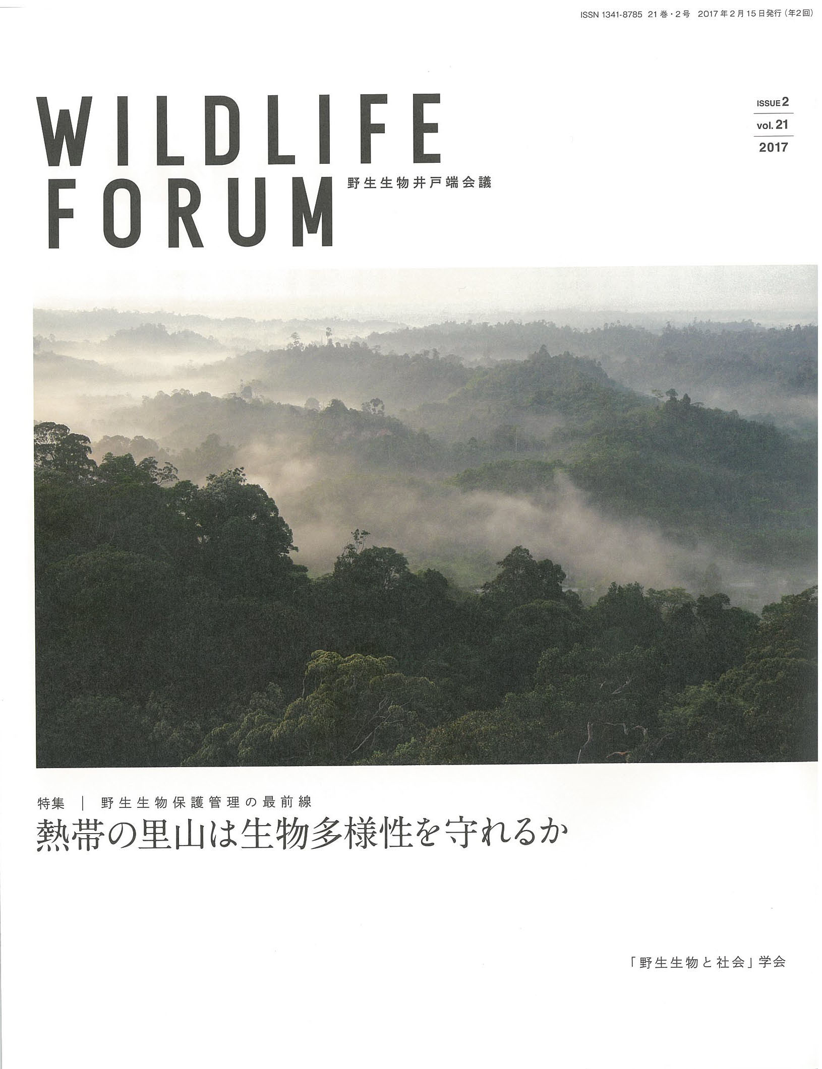 Wildlife FORUM 20巻2号