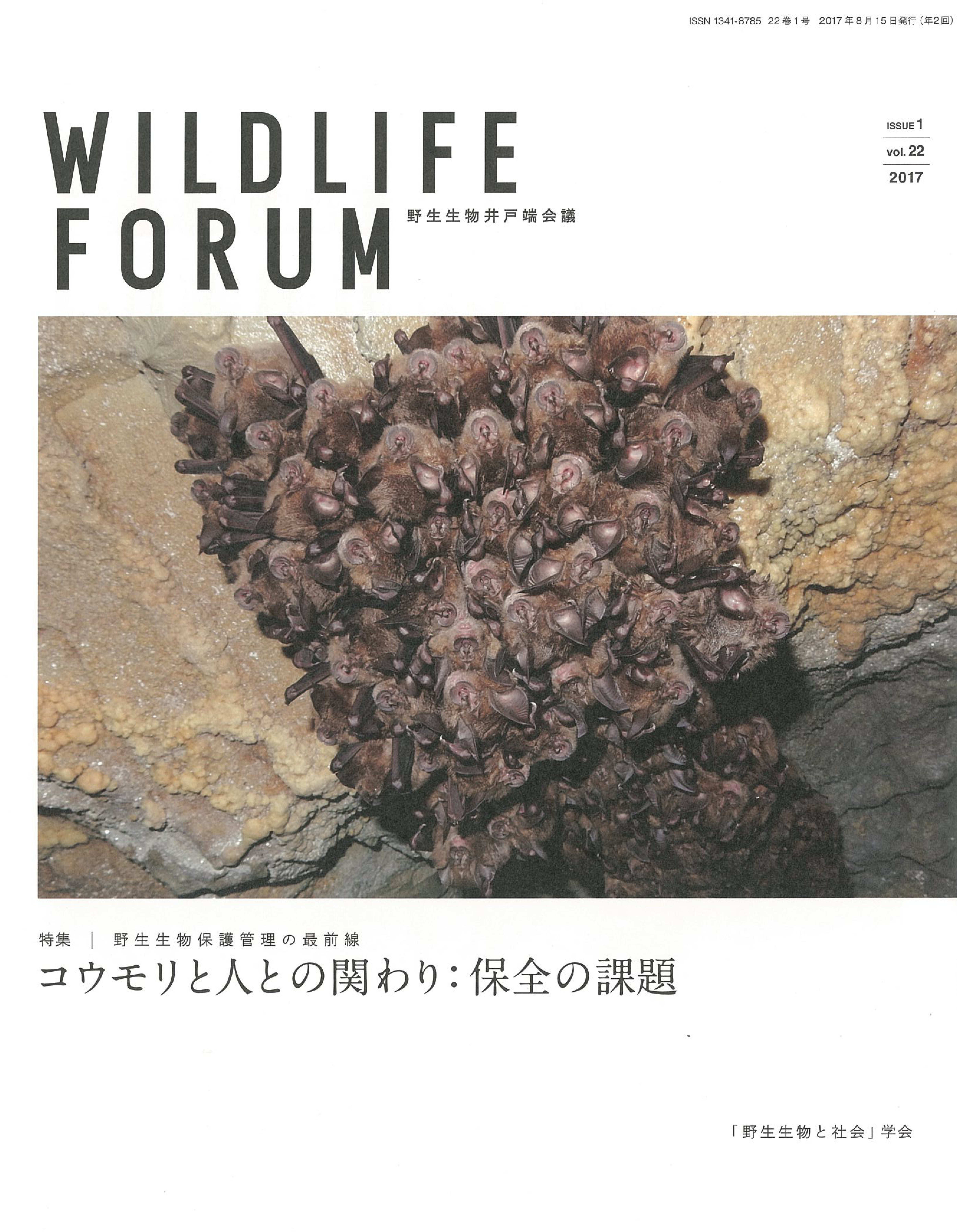 Wildlife FORUM 22巻1号