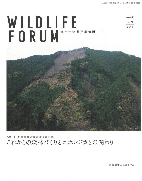 Wildlife FORUM 22巻号