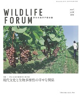 Wildlife FORUM 23巻1号